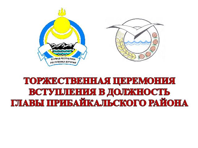 Инаугурация главы Прибайкальского района Турунтаево 22-12-2017