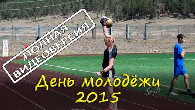 День молодёжи-2015