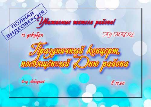 День рождения района-2017 концерт