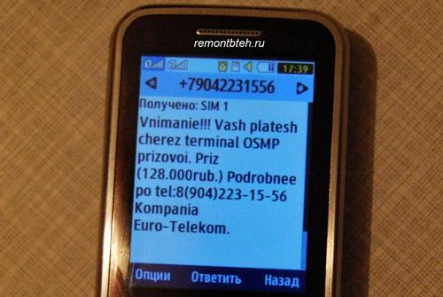 Мошеннические SMS 11-11-2014