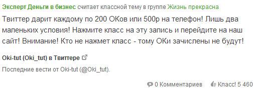 Сообщение-ловушка на сайт odoxo.ru через твиттер