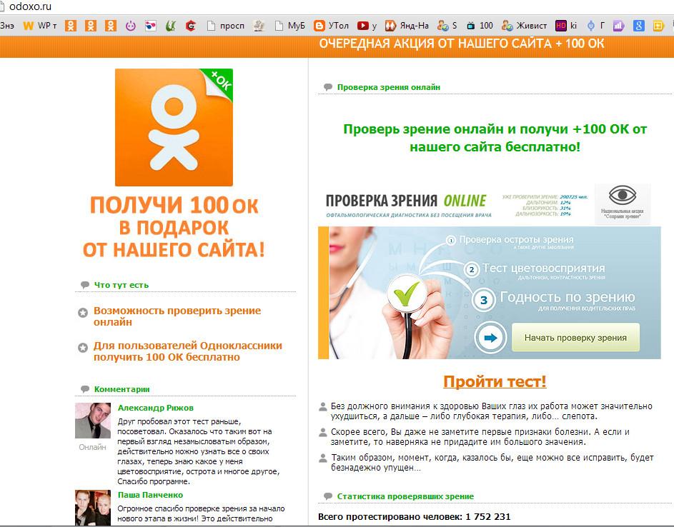 Вид сайта odoxo.ru