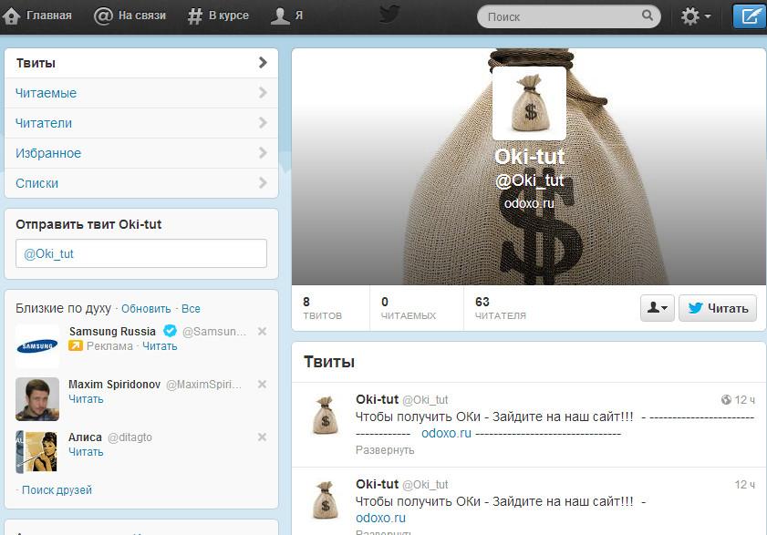 Вид аккаунта @Oki-tut в Твиттере