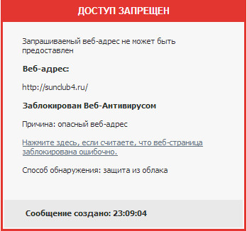 Реакция системы защиты на сайт sunclub4.ru