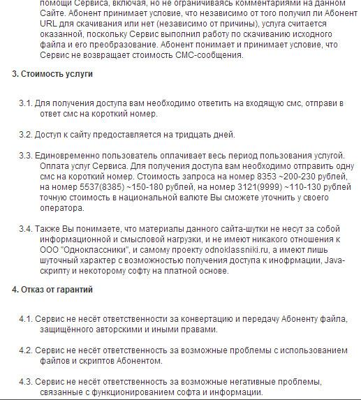 Выдержка из правил с сайта oki2013