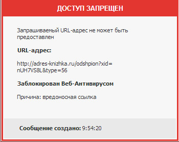 Сообщение о блокировке доступа к сайту
