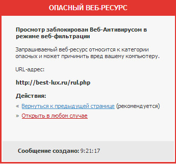Сообщение о блокировании доступа к странице