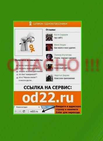 Картинка - ловушка в Одноклассниках