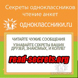 Приложение для шпионажа за аккаунтами в одноклассниках 8letru