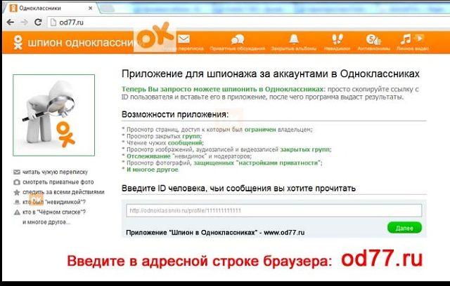 2z4 ru шпион в одноклассниках