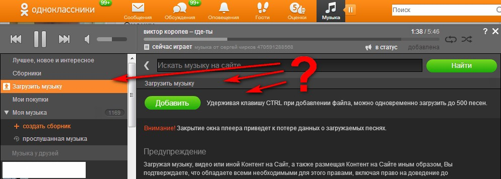 Проигрыватель музыки в Одноклассниках
