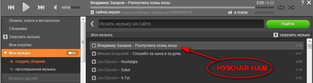 Элементы в проигрывателе музыки в Одноклассниках